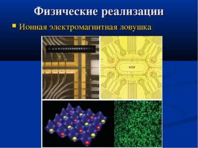 Физические реализации Ионная электромагнитная ловушка