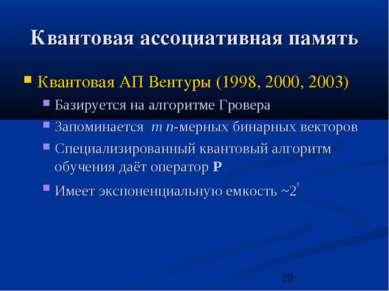 Квантовая ассоциативная память Квантовая АП Вентуры (1998, 2000, 2003) Базиру...