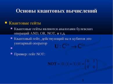 Основы квантовых вычислений Квантовые гейты Квантовые гейты являются аналогам...