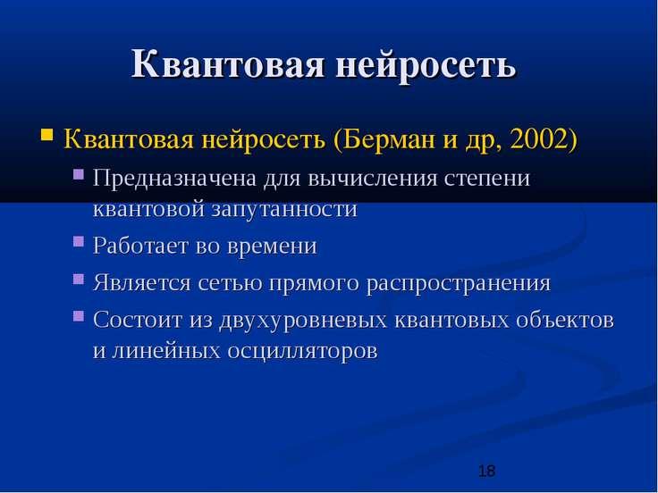 Квантовая нейросеть Квантовая нейросеть (Берман и др, 2002) Предназначена для...