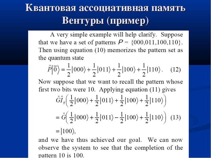 Квантовая ассоциативная память Вентуры (пример)