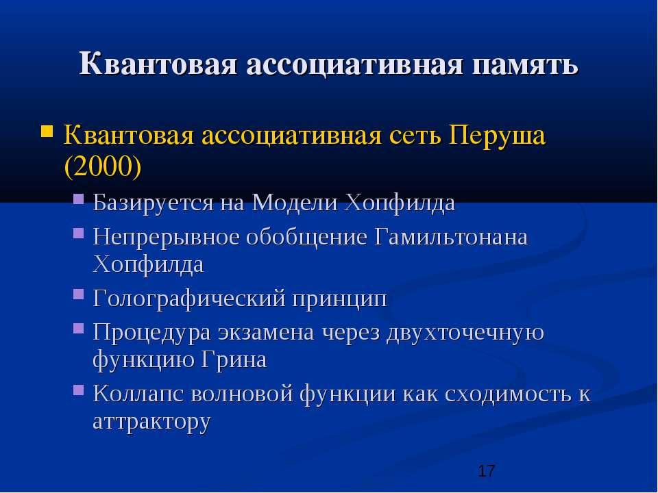 Квантовая ассоциативная память Квантовая ассоциативная сеть Перуша (2000) Баз...