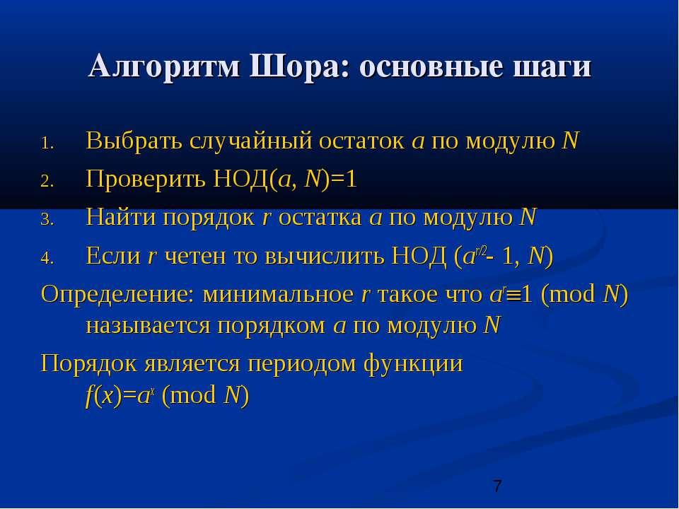 Алгоритм Шора: основные шаги Выбрать случайный остаток a по модулю N Проверит...