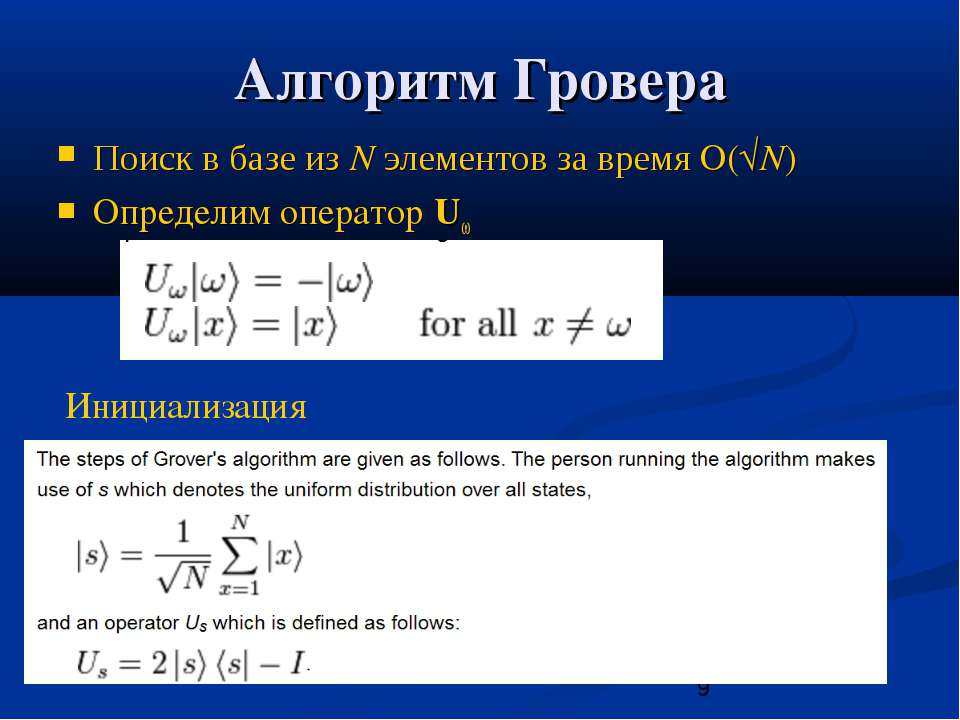Алгоритм Гровера Поиск в базе из N элементов за время O( N) Определим операто...