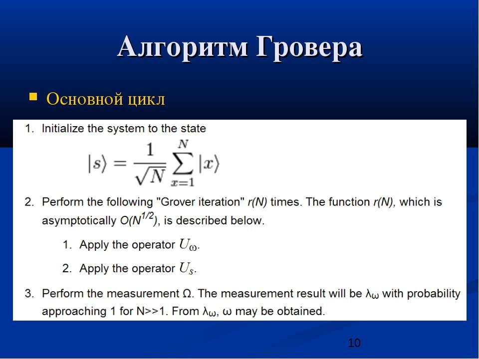 Алгоритм Гровера Основной цикл