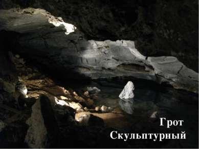 Грот Скульптурный