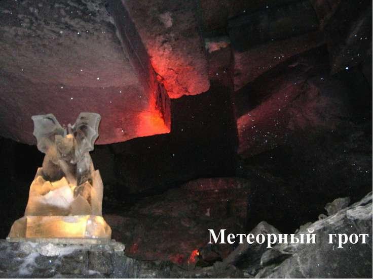Метеорный грот