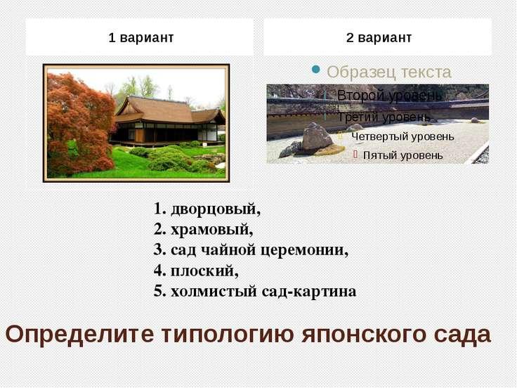 Определите типологию японского сада 1 вариант 2 вариант 1. дворцовый, 2. храм...