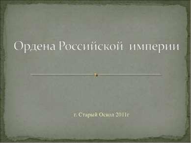 г. Старый Оскол 2011г