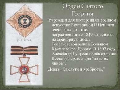 Учрежден для поощрения в военном искусстве Екатериной II.Ценился очень высоко...