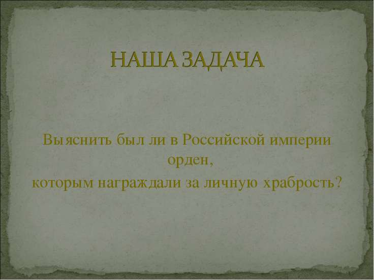 Выяснить был ли в Российской империи орден, которым награждали за личную храб...
