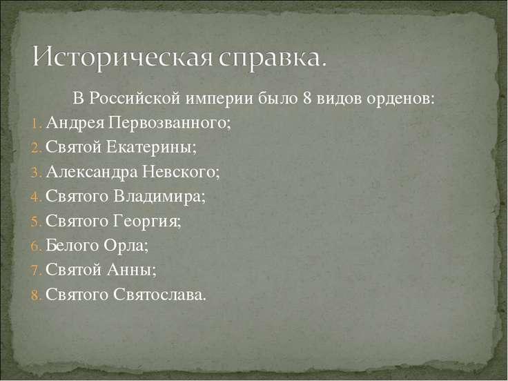 В Российской империи было 8 видов орденов: Андрея Первозванного; Святой Екате...