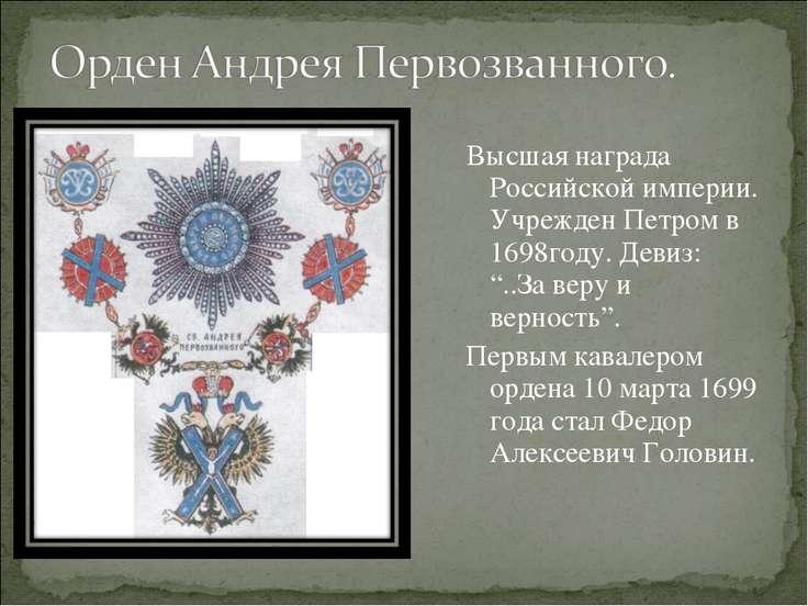 """Высшая награда Российской империи. Учрежден Петром в 1698году. Девиз: """"..За в..."""