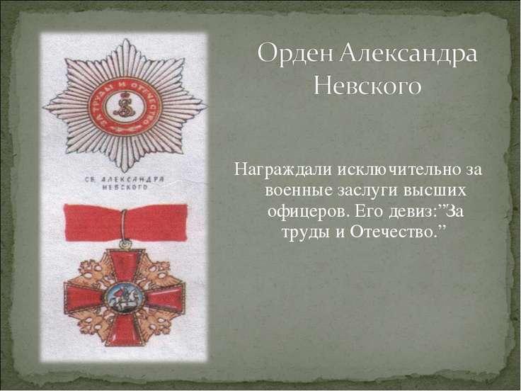 """Награждали исключительно за военные заслуги высших офицеров. Его девиз:""""За тр..."""