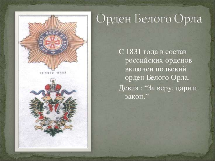 С 1831 года в состав российских орденов включен польский орден Белого Орла. Д...
