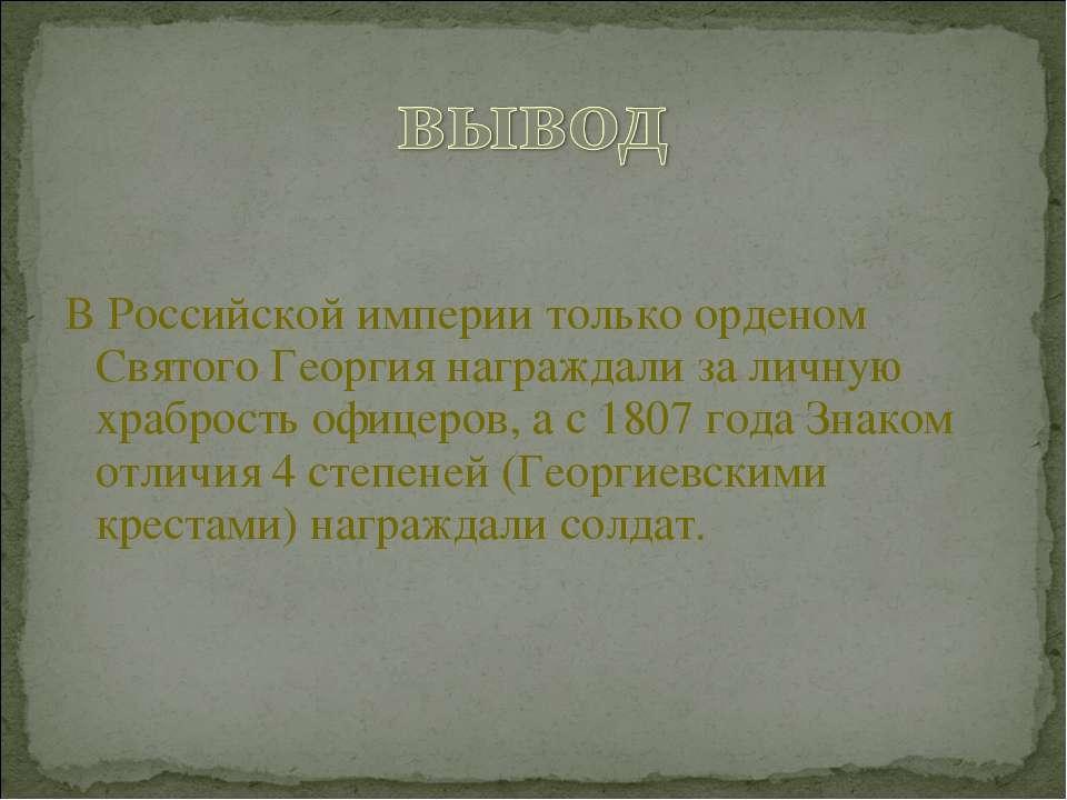 В Российской империи только орденом Святого Георгия награждали за личную храб...