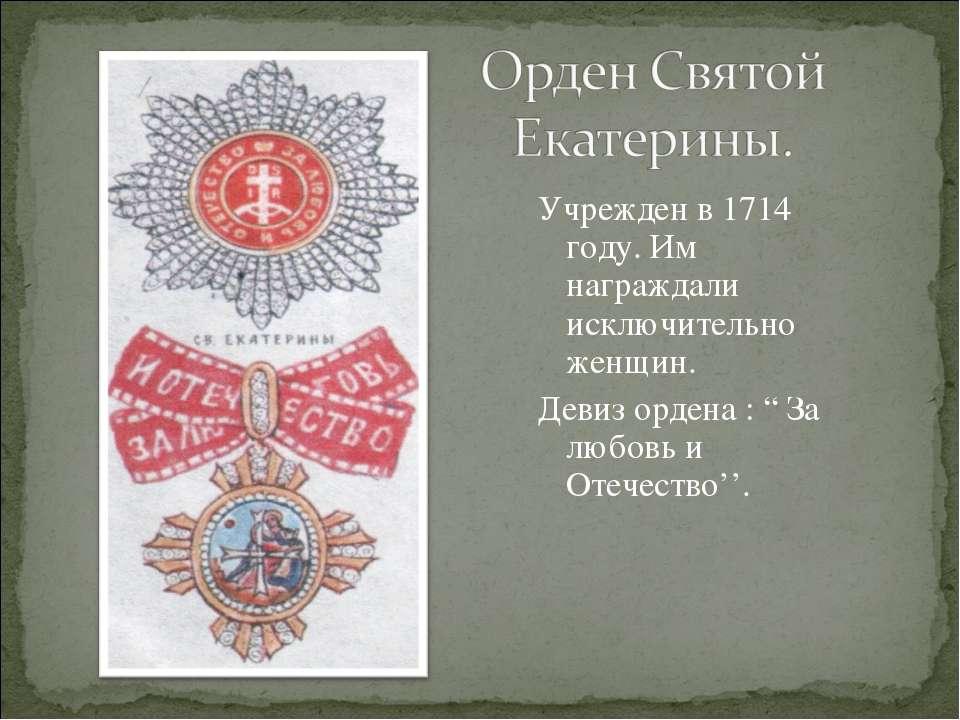 """Учрежден в 1714 году. Им награждали исключительно женщин. Девиз ордена : """" За..."""