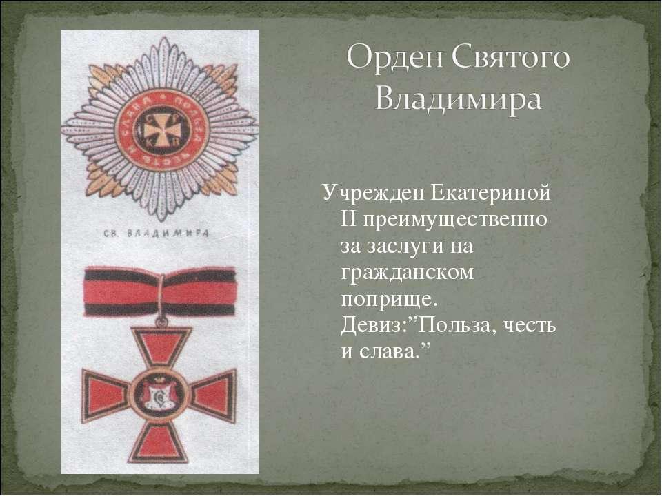 Учрежден Екатериной II преимущественно за заслуги на гражданском поприще. Дев...
