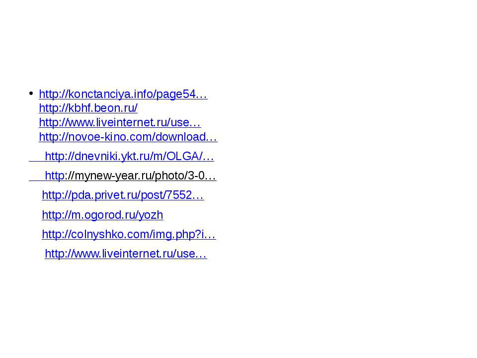 http://konctanciya.info/page54… http://kbhf.beon.ru/ http://www.liveinternet....