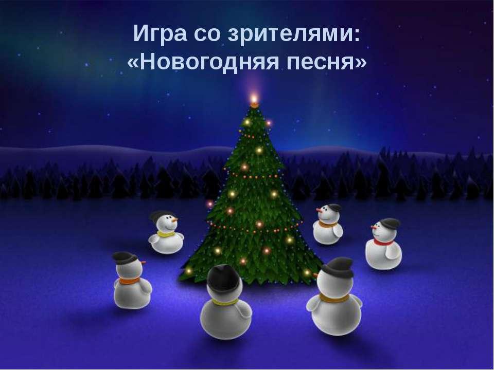 Игра со зрителями: «Новогодняя песня»
