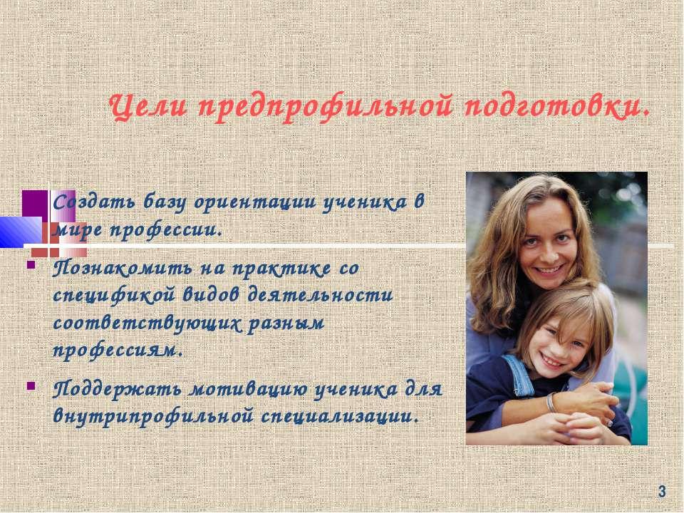 * Цели предпрофильной подготовки. Создать базу ориентации ученика в мире проф...