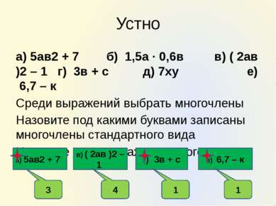 Устно а) 5ав2 + 7 б) 1,5а ∙ 0,6в в) ( 2ав )2 – 1 г) 3в + с д) 7ху е) 6,7 – к ...