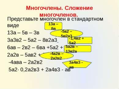 Запишите в клетки каждого квадрата такие выражения, чтобы их сумма в каждом с...