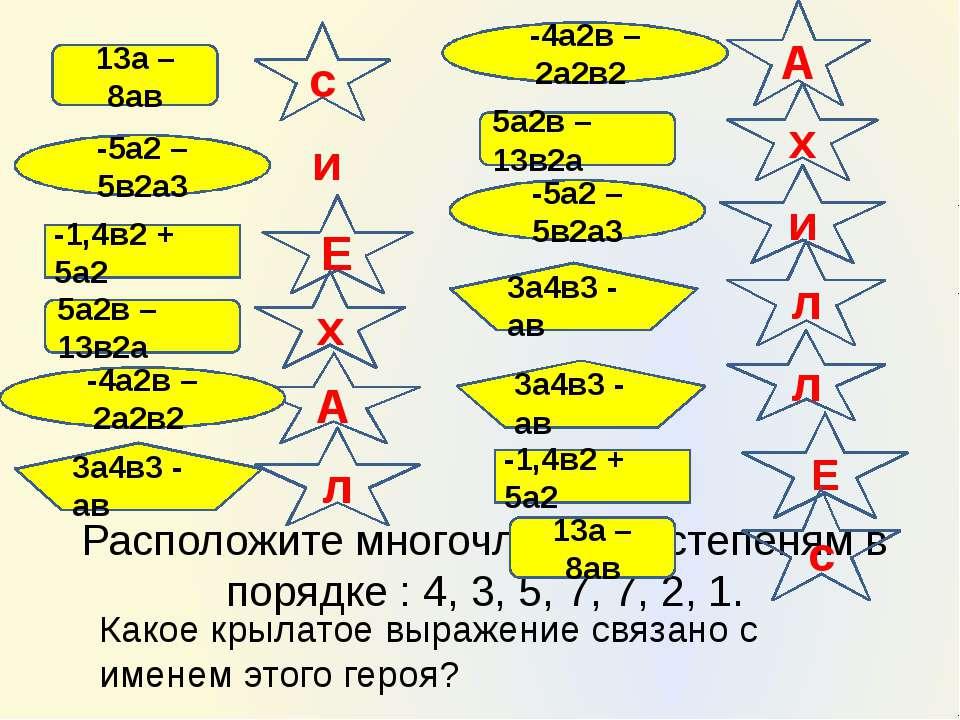Расположите многочлены по степеням в порядке : 4, 3, 5, 7, 7, 2, 1. и Е х А 1...