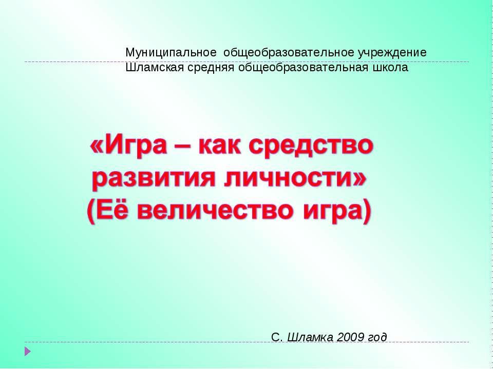 Муниципальное общеобразовательное учреждение Шламская средняя общеобразовател...