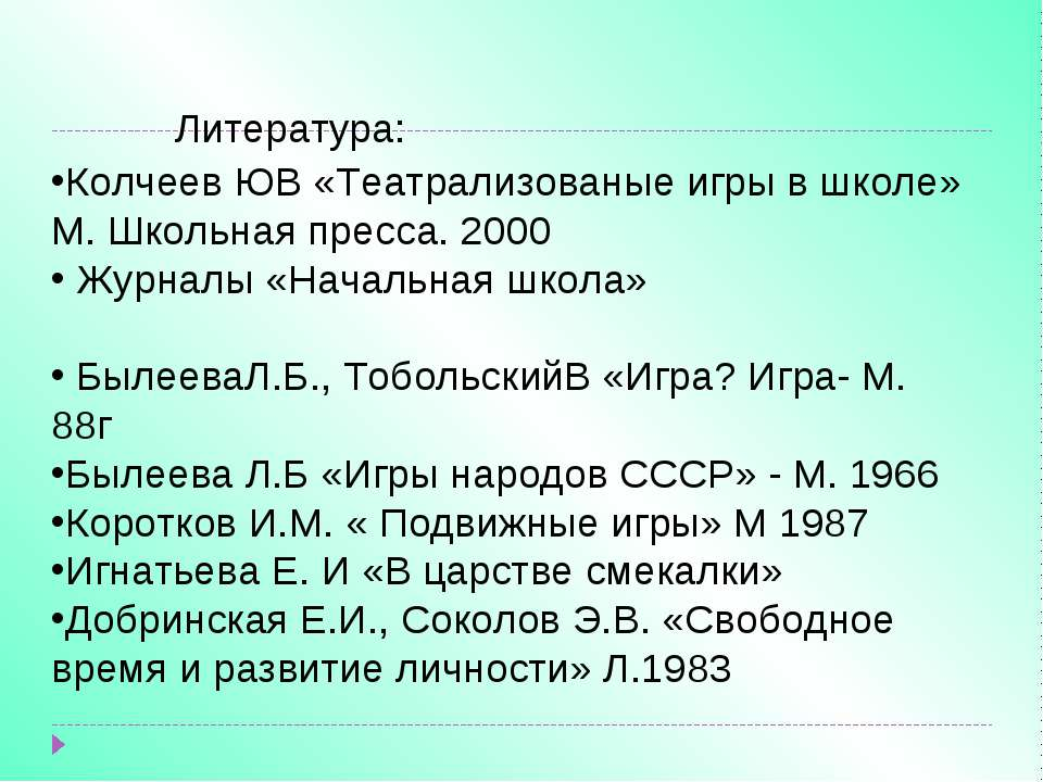 Литература: Колчеев ЮВ «Театрализованые игры в школе» М. Школьная пресса. 200...