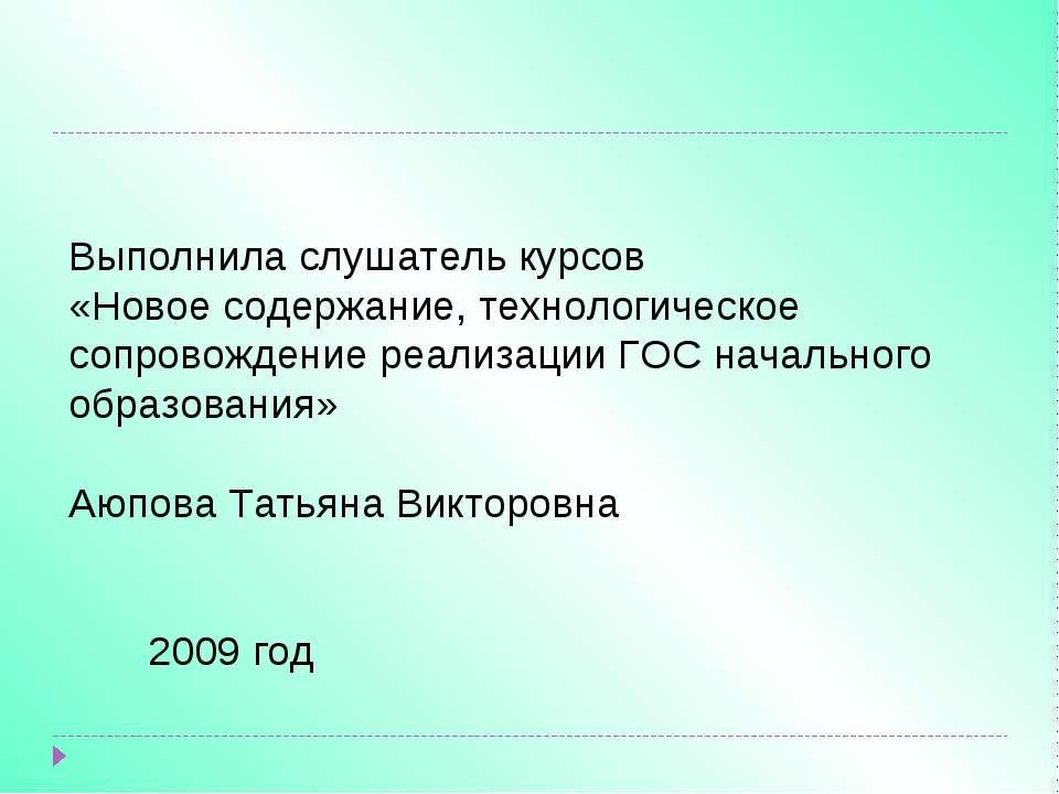 Выполнила слушатель курсов «Новое содержание, технологическое сопровождение р...
