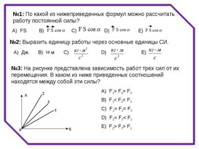 №1: По какой из нижеприведенных формул можно рассчитать работу постоянной сил...