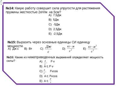 №14: Какую работу совершит сила упругости для растяжения пружины жесткостью 2...