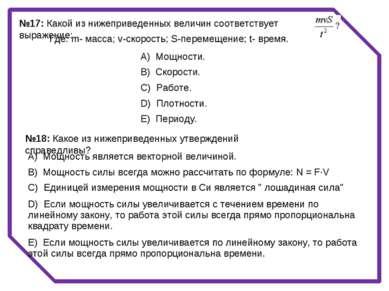 №17: Какой из нижеприведенных величин соответствует выражение: Где: m- масса;...