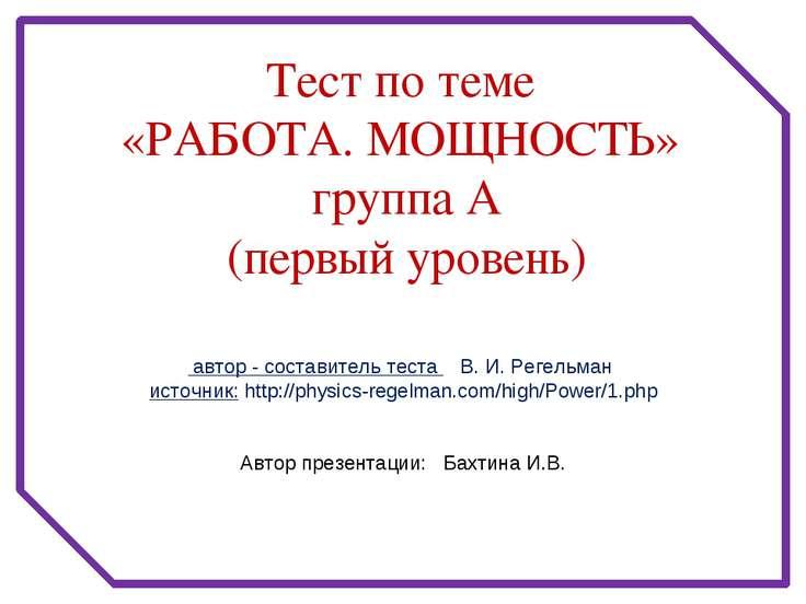 автор - составитель теста В. И. Регельман источник: http://physics-regelman.c...