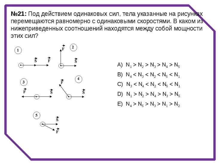 №21: Под действием одинаковых сил, тела указанные на рисунках перемещаются ра...