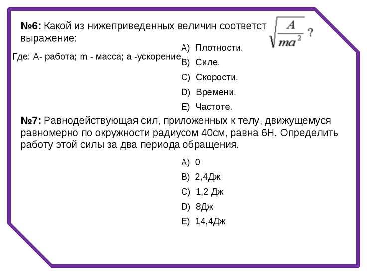 №6: Какой из нижеприведенных величин соответствует выражение: Где: A- работа;...