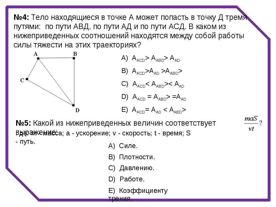 №4: Тело находящиеся в точке А может попасть в точку Д тремя путями: по пути ...