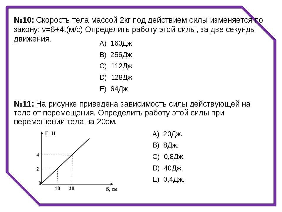 №10: Скорость тела массой 2кг под действием силы изменяется по закону: v=6+4t...