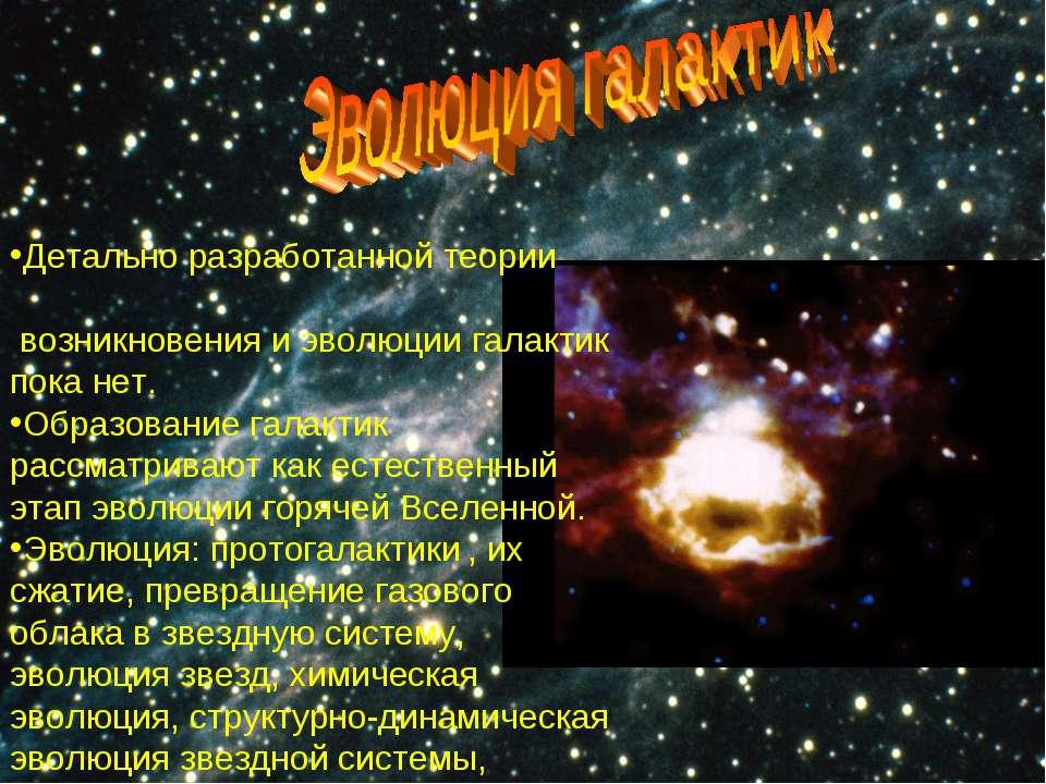 Галактики виды галактик эволюция галактик