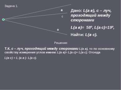 а в с Дано: L(а в), с – луч, проходящий между сторонами L(а в)= 580, L(а с)=1...