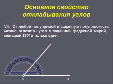 Основное свойство откладывания углов А а VII. От любой полупрямой в заданную ...