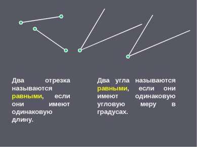 Два отрезка называются равными, если они имеют одинаковую длину. Два угла наз...