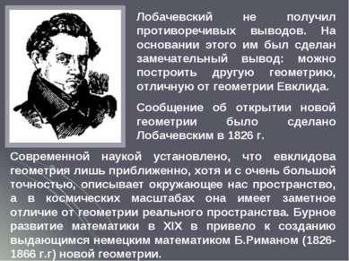 Лобачевский не получил противоречивых выводов. На основании этого им был сдел...