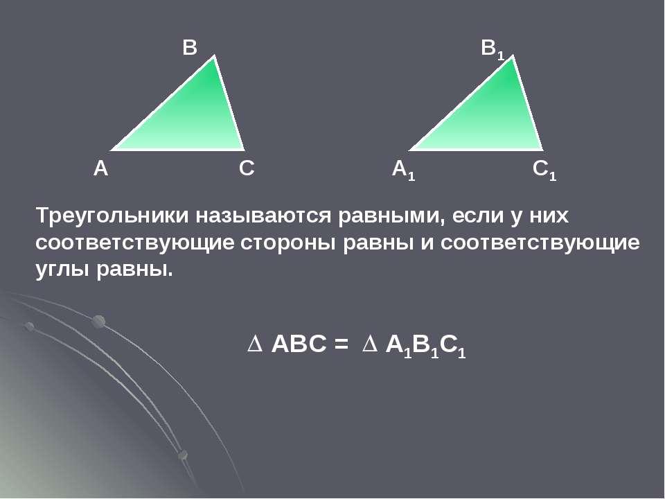А С В А1 С1 В1 Треугольники называются равными, если у них соответствующие ст...