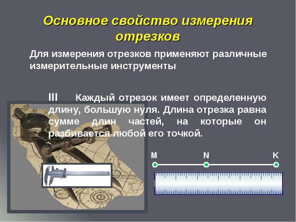 Основное свойство измерения отрезков Для измерения отрезков применяют различн...