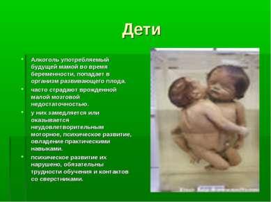 Дети Алкоголь употребляемый будущей мамой во время беременности, попадает в о...