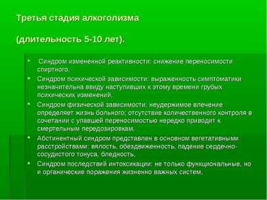 Третья стадия алкоголизма (длительность 5-10 лет). Синдром измененной реактив...