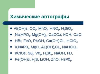 Химические автографы Аl(ОН)з, CO2, MnO2, HNO3, H2SiO3, Na2HPO4, Mg(OH)2, СаСО...