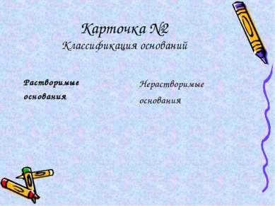 Карточка №2 Классификация оснований Растворимые основания Нерастворимые основ...